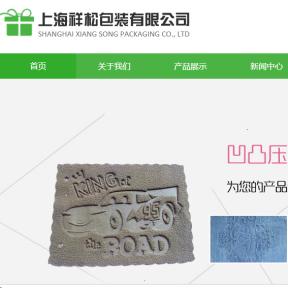 上海祥松包装有限公司