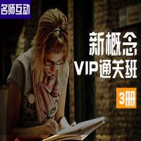 【名师互动】新概念VIP通关班 3册-新东方在线