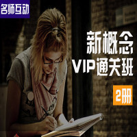 【名师互动】新概念VIP通关班 2册-新东方在线