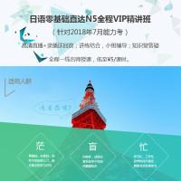 日语零基础直达N5全程VIP精讲班(针对2018年7月考试)