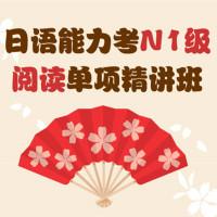 日语N1阅读单项精讲班
