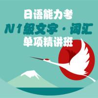日语N1文字·词汇单项精讲班