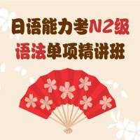 日语能力考N2级语法单项精讲班