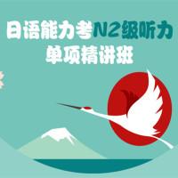 日语能力考N2级听力单项精讲班