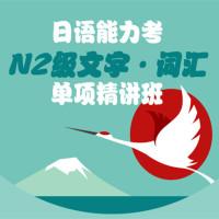 日语N2文字·词汇单项精讲班