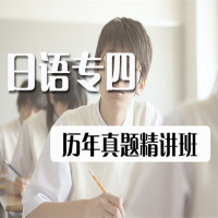 日语专四历年真题精讲班