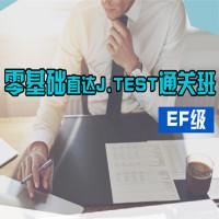 零基础直达J.TEST(EF级)通关班