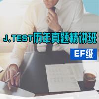 J.TEST(EF级)真题精讲班