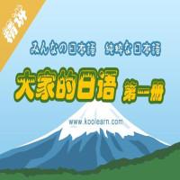 大家的日语第一册精讲