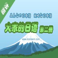 大家的日语第二册精讲