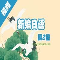 新编日语第二册精讲