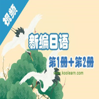新编日语·1+2册精讲