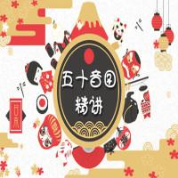 【小卡老师主讲】日语五十音图精讲课程