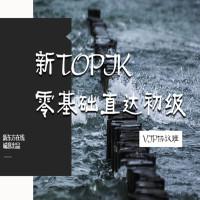 【名师直播】2018年4月TOPIK零基础直达初级旗舰VIP全程班