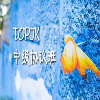 2018年4月TOPIK中级金牌协议班【免费重读】