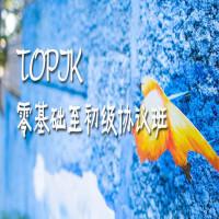2017年10月TOPIK零基础直达初级金牌协议班【免费重读】