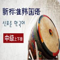 【名师全程直播】新标准韩国语中级上下册(TOPIK中级水平)