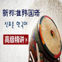 【名师全程直播】新标准韩国语高级下册(TOPIK高级水平)