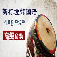 【名师全程直播】新标准韩国语高级上下册(TOPIK高级水平)