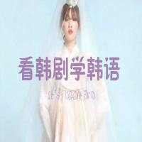 看韩剧学韩语之撩妹撩汉修炼手册