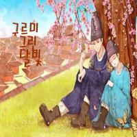 云画的月光OST-구르미 그린 달빛【云画的月光】