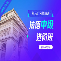 【新东方名师精讲】法语中级进阶班(欧标A2水平)