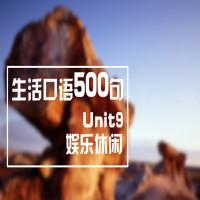 生活口语500句系列-娱乐休闲