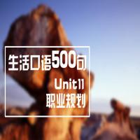 生活口语500句系列-职业规划