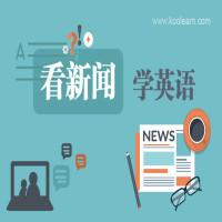 看新闻学英语