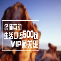 【名师互动】生活口语500句VIP通关班
