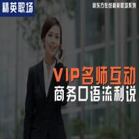 【精英职场】商务口语流利说VIP名师互动