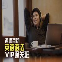 【名师互动】英语语法VIP通关班