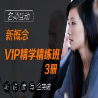 【名师互动】新概念VIP精学精练班 3册