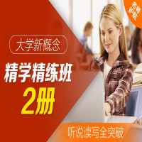 大学·新概念精学精练班 2册