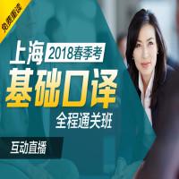 上海基础口译2018春季考全程通关班(含直播)