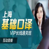 上海基础口译VIP长线通关班(含直播)