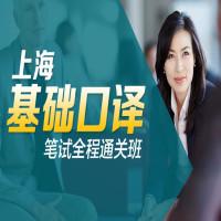 上海基础口译笔试全程通关班