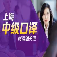 上海中级口译阅读通关班