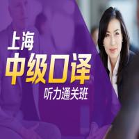 上海中级口译听力通关班