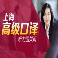 上海高级口译听力通关班