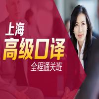 上海高级口译全程通关