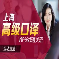 上海高级口译VIP长线通关班(含直播)