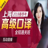 上海高级口译2018春季考全程通关班(含直播)