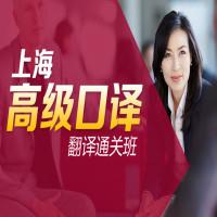 上海高级口译翻译通关班