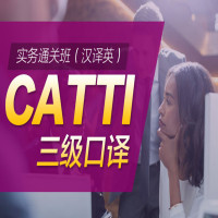 CATTI 三级口译实务通关班(汉译英)