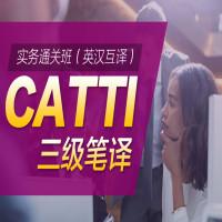 CATTI三级笔译实务通关班(英汉互译)