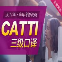 【免费重读】CATTI三级口译2017年下半年考协议班