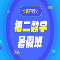 【学霸养成记】初二【数学】暑假班