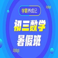 【学霸养成记】初三【数学】暑假班