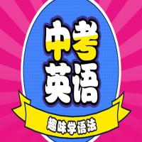 中考英语趣味学语法